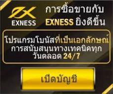 exnesslogo